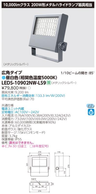 β東芝 照明器具【LEDS-10902NW-LS9】LED小型投光器 LED小形投光器 {S2}