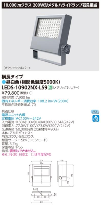 β東芝 照明器具【LEDS-10902NX-LS9】LED小型投光器 LED小形投光器 {S2}