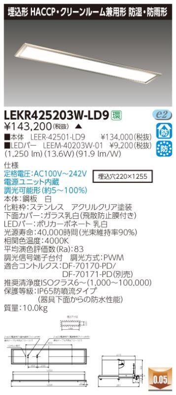 ####β東芝 照明器具【LEKR425203W-LD9】LED組み合せ器具 TENQOO埋込HACCP・CR兼用 受注生産 {S2}