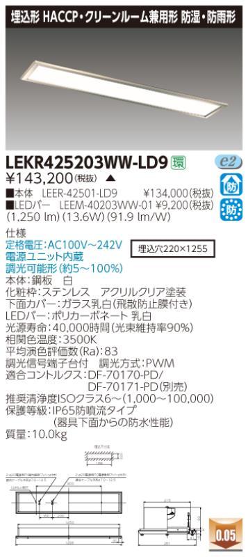 ####β東芝 照明器具【LEKR425203WW-LD9】LED組み合せ器具 TENQOO埋込HACCP・CR兼用 受注生産 {S2}