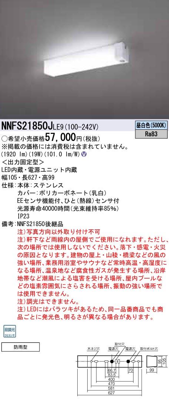 2018年7月発売予定 βパナソニック 照明器具【NNFS21850JLE9】天井直付型 LED(昼白色) ウォールライト ステンレス製 防雨型 {V}