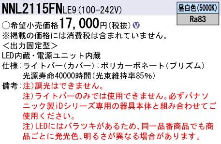 βパナソニック 照明器具【NNL2115FNLE9】LB20形階段灯プリ {V}