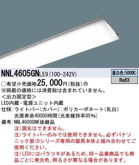 ‡‡‡βパナソニック 照明器具【NNL4605GNLE9】LB40形非常灯6900lm ライトバー {V}