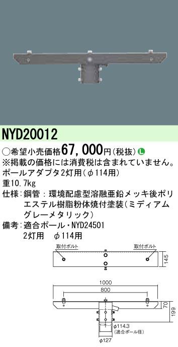 ‡‡‡βパナソニック 照明器具【NYD20012】スポットライト用アダプタ 2灯用・φ114用 {L}