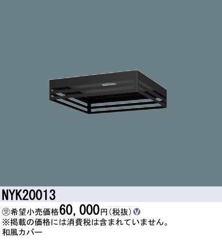 ###βパナソニック 照明器具【NYK20013】和風カバー 受注生産 {V}