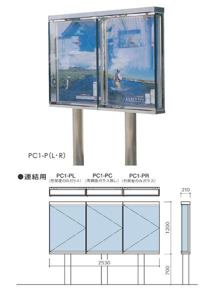 ###u.田島メタルワーク【PC1-PC】掲示板 インフォス ジョイント可能型 脚付タイプ 連結用・中