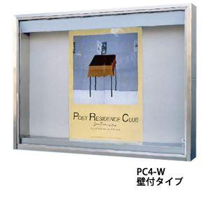 ###u.田島メタルワーク【PC4-W】掲示板 インフォス ガラス戸 降下式 壁付タイプ