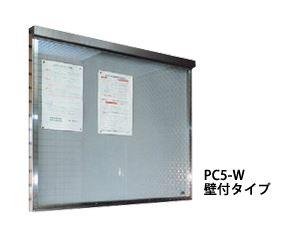 ###u.田島メタルワーク【PC5-W】掲示板 インフォス 壁付タイプ