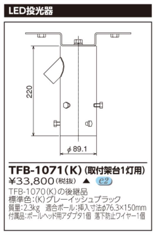 β東芝 照明器具【TFB-1071(K)】LED投光器 LED投光器用取付架台(1灯用) {S2}