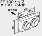 ♪ノーリツ 関連部材 給排気トップ【0700241】FF-100トップ φ100 2本管 700型