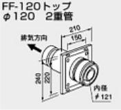 ♪ノーリツ 関連部材 給排気トップ【0700243】FF-120トップ φ120 2重管 200型