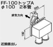 ♪ノーリツ 関連部材 給排気トップ【0700384】FF-100トップA φ100 2本管 700型