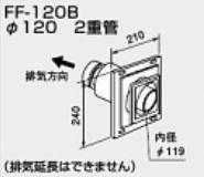 ノーリツ 関連部材 給排気トップ 0700449 FF 120B φ120 2重管 700型ukiOPXTwZl