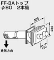 ♪ノーリツ 関連部材 給排気トップ【0702905】FF-3Aトップ φ80 2本管 300型(標準)
