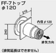 ♪ノーリツ 関連部材 給排気トップ【0703514】FF-7トップ φ120 700型