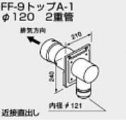 ♪ノーリツ 関連部材 給排気トップ【0704516】FF-9トップA-1 φ120 2重管 200型