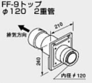♪ノーリツ 関連部材 給排気トップ【0704803】FF-9トップ φ120 2重管 400型
