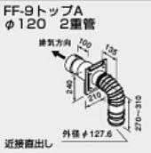 ♪ノーリツ 関連部材 給排気トップ【0704854】FF-9トップA φ120 2重管 100型