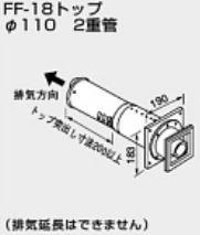 ♪ノーリツ 関連部材 給排気トップ【0706811】FF-18トップ φ110 2重管 140型