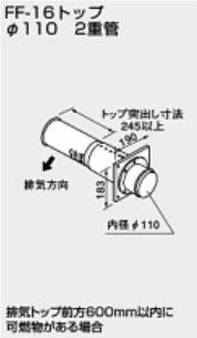 ♪ノーリツ 関連部材 給排気トップ【0794001】FF-16トップ φ110 2重管 140型