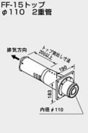 ♪ノーリツ 関連部材 給排気トップ【0794104】FF-15トップ φ110 2重管 400型