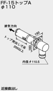 ♪ノーリツ 関連部材 給排気トップ【0794203】FF-15トップA φ110 300型