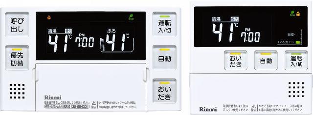 リンナイ リモコン【MBC-220V(A)-HOL】ガスふろ給湯器 壁貫通タイプ 浴室単独設置用 浴室・台所リモコンのセット