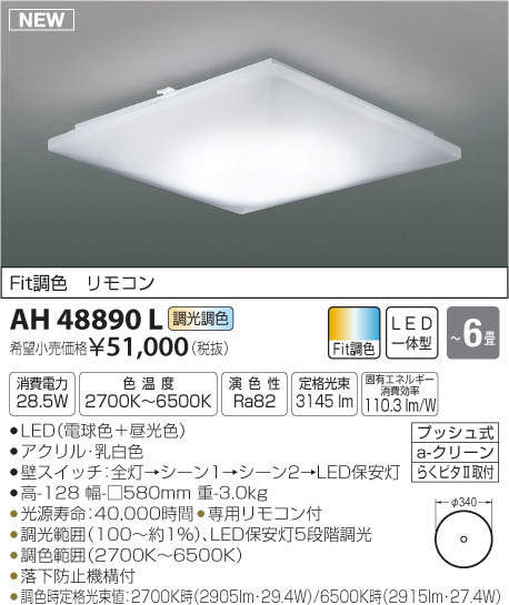 βコイズミ 照明器具【AH48890L】Fit調色シーリングライト LED一体型 リモコン付 ~6畳