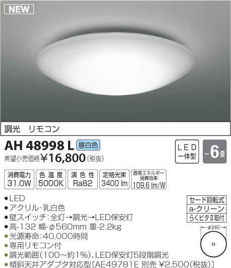 《あす楽》◆◆◆15時迄出荷OK!βコイズミ 照明器具【AH48998L】シーリングライト LED一体型 リモコン付 ~6畳 昼白色