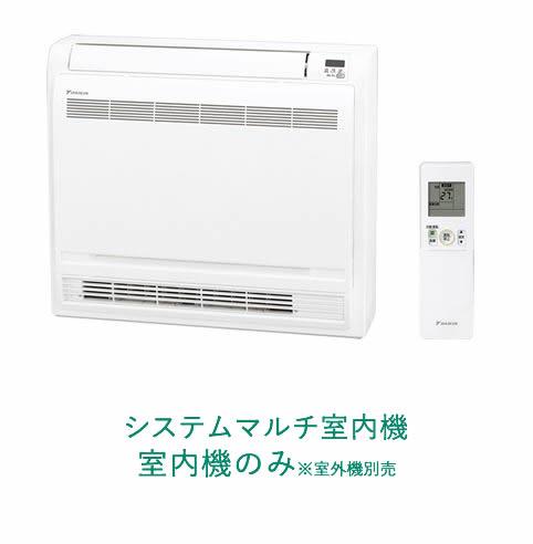 ###ダイキン システムマルチ室内機【C40RVV-W】(室内機のみ) ホワイト マルチエアコン 床置形 4.0kW