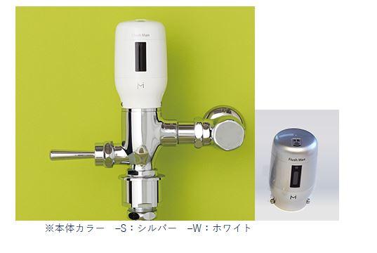 ミナミサワ【FDL2-W】ホワイト (INAX フタがカバー型 大便器用) 一体型 感知式フラッシュバルブ フラッシュマンシリーズ