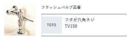 ミナミサワ【FMN150】(TOTO TV150型汚物流し用) 後付けタイプ 感知式フラッシュバルブ フラッシュマンシリーズ