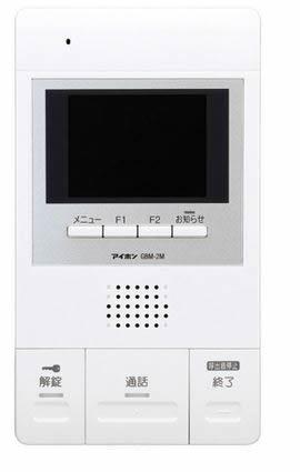 ∬∬βアイホン【GBM-2M】セキュリティインターホン PATOMO(パトモ) 居室 モニター付親機 非常ボタンなし 録画機能付