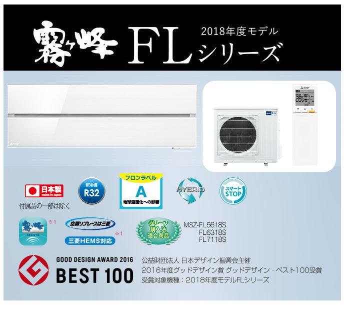 ω三菱 ルームエアコン【MSZ-FL7118S W】2018年 パウダースノウ FLシリーズ 単相200V 23畳用