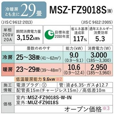 ω三菱ルームエアコン【MSZ-FZ9018SW】2018年ピュアホワイトFZシリーズ単相200V29畳用