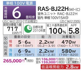 日立ルームエアコン【RAS-BJ22HW】スターホワイト2018年BJシリーズ単相100V6畳用(旧品番RAS-BJ22GW)