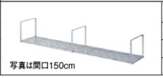 ###LIXIL サンウェーブ オプション【SRW-150-1S】水切棚 ステンレス製 1段 間口150cm