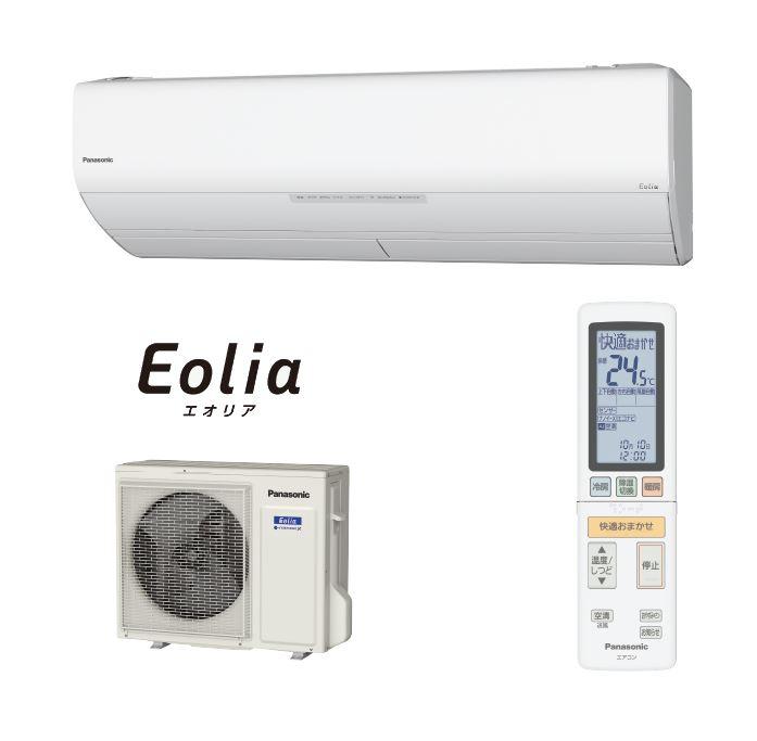 ###パナソニック ルームエアコン【CS-WX569C2 W】クリスタルホワイト 2019年 WXシリーズ Eolia(エオリア) 単相200V 18畳用 (旧品番 CS-WX568C2 W)