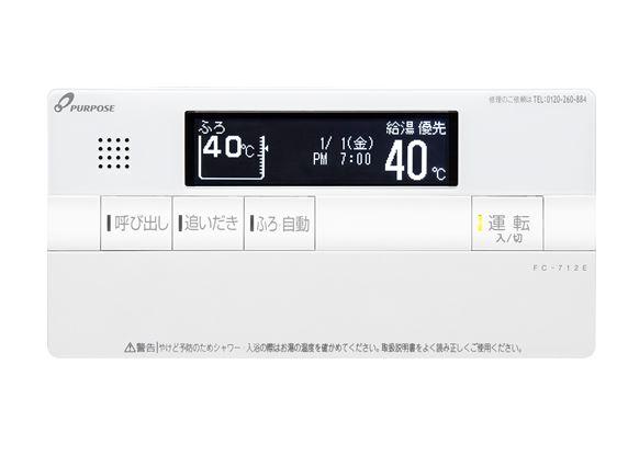 ###♪パーパス 部材【FC-712E】高機能タイプリモコン 700シリーズ 浴室リモコン 呼び出し機能・エコ運転