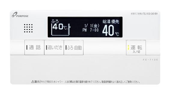 ###♪パーパス 部材【FC-713E】高機能タイプリモコン 700シリーズ 浴室リモコン インターホン・エコ運転