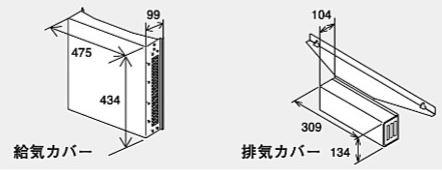 ###♪パーパス 排気部材【KYS-4700】超高層用排気横出し給気カバーセット