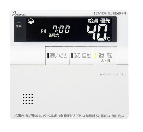 ###♪パーパス 部材【MC-H710YEL】標準タイプリモコン 700シリーズ 台所リモコン 静音・浴室暖房ボタン付