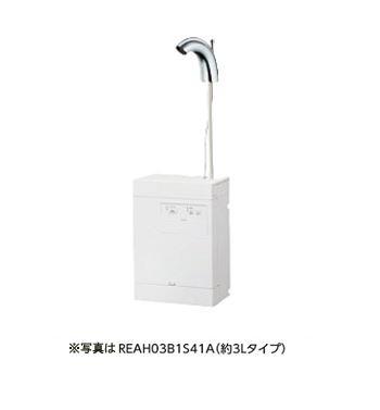 TOTO 湯ぽっと セット品番【REAK03B11S85G1】壁掛3L電気温水器 パブリック洗面・手洗い用 湯水切り替えタイプ 元止め式