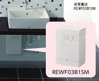 TOTO 湯ぽっと セット品番【REWF03B1SK】壁掛3L電気温水器 パブリック洗面・手洗い用 先止め式 排水ホッパー(開放式)