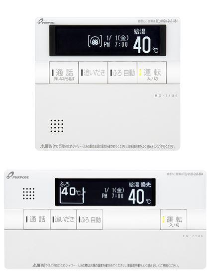 ###♪パーパス 部材【TC-713E】高機能タイプリモコン 700シリーズ セットリモコン(浴室+台所) (FC-713E+MC-713E) インターホン・エコ運転ボタン付