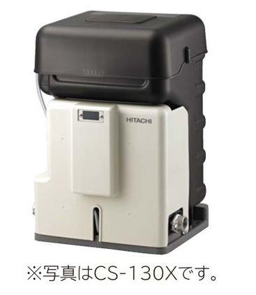 《あす楽》◆15時迄出荷OK!日立 井戸用除菌器【CS-130X】50/60Hz共用 単相100V (旧品番 CS-130W)
