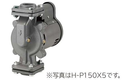 日立 ポンプ【H-P150X】非自動温水循環ポンプ 単相100V 出力150W (旧品番 H-P150W)