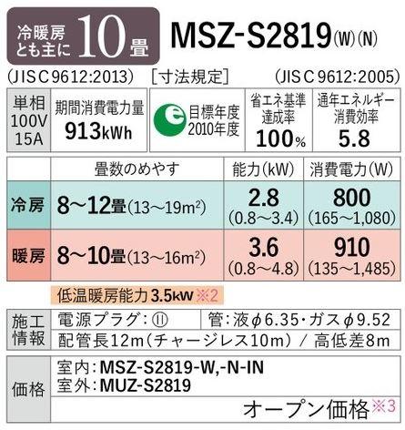 ω三菱 ルームエアコン【MSZ-S2819 W】2019年 パウダースノウ Sシリーズ 単相100V 霧ヶ峰 主に10畳