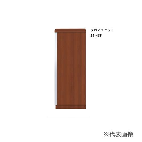 ###マイセット 【S5-45F】S5 玄関収納 フロアユニット 受注生産