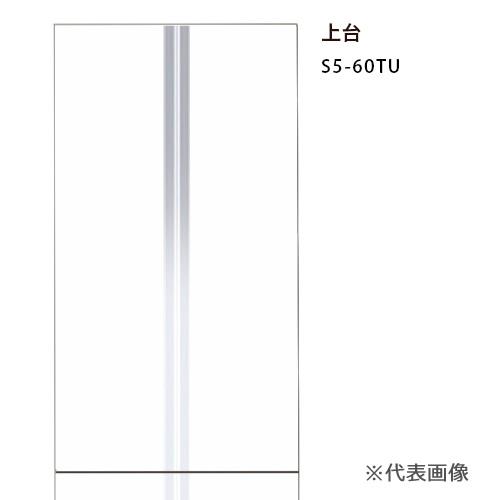 ###マイセット 【S5-60TU】S5 トールユニット220タイプ 受注生産